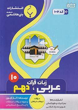 بنی هاشمی 1006 عربی زبان قرآن 1 دهم