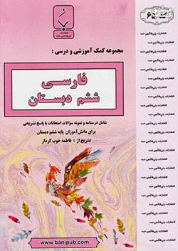 بنی هاشمی 65 فارسی 6 ششم ابتدایی