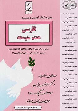 بنی هاشمی 87 فارسی 8 هشتم (متوسطه 1)