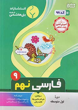 بنی هاشمی 98 فارسی 9 نهم