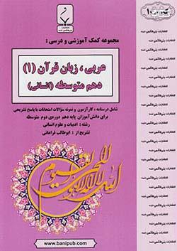 بنی هاشمی 1010 عربی زبان قرآن 1 دهم انسانی