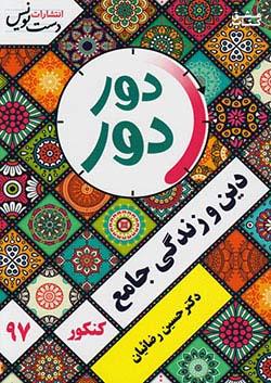 دست نویس دور دور دین و زندگی جامع