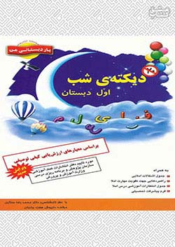 امید مهر دیکته شب 1 اول ابتدایی