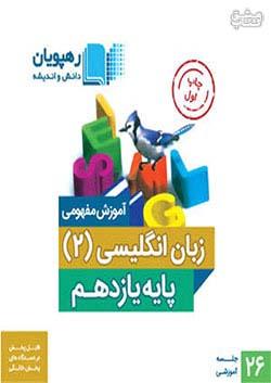 9588 رهپویان DVD آموزش مفهومی زبان انگلیسی 2 یازدهم