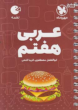 مهروماه لقمه عربی 7 هفتم (متوسطه 1)(جیبی)