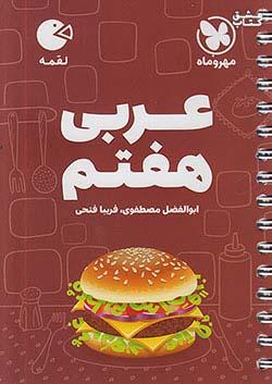 مهروماه لقمه عربی 7 هفتم (جیبی)