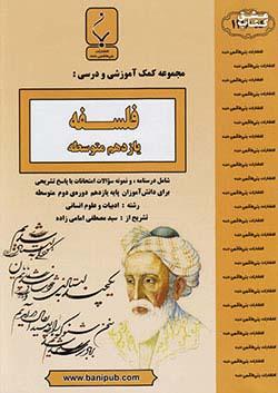 بنی هاشمی 1116 فلسفه 2 یازدهم