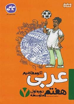 کاگو اکو مفاهیم عربی 7 هفتم (متوسطه 1)