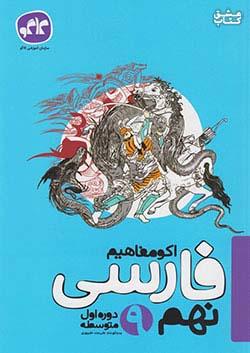 کاگو اکو مفاهیم فارسی 9 نهم (متوسطه 1)