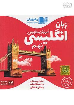 9699 رهپویان DVD آموزش مفهومی زبان انگلیسی 9 نهم