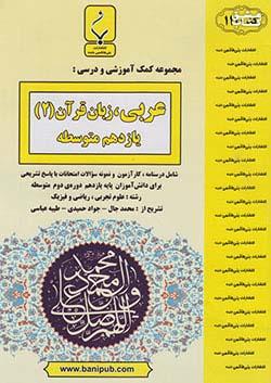 بنی هاشمی 1110 عربی زبان قرآن 2 یازدهم