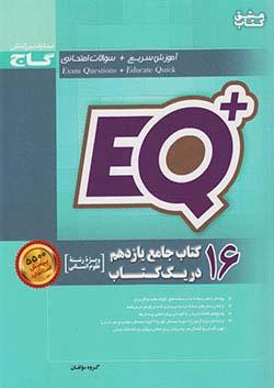 گاج EQ پلاس پرسمان جامع 2 11 (متوسطه 2) انسانی