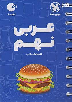مهروماه لقمه عربی 9 نهم (متوسطه 1) (جیبی)