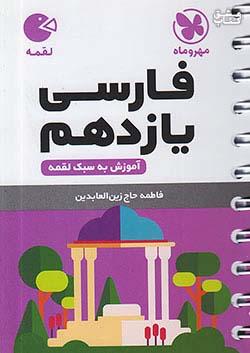 مهروماه لقمه فارسی 2 11 یازدهم (متوسطه 2) (جیبی)