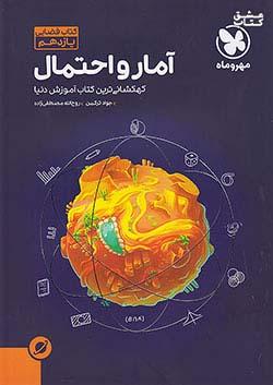 مهروماه کتاب فضایی آمار و احتمال 2 یازدهم