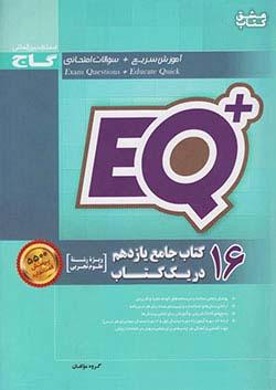 گاج EQ پلاس پرسمان جامع 2 یازدهم تجربی
