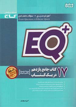 گاج EQ پلاس پرسمان جامع 2 یازدهم ریاضی