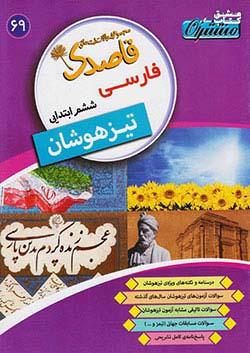 منتشران 69 قاصدک تیزهوشان فارسی 6 ششم ابتدایی