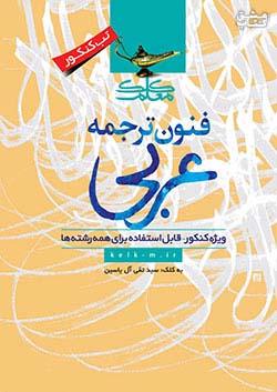 کلک معلم فنون ترجمه عربی