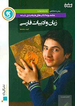 گلواژه 59 زبان و ادبیات فارسی پیش