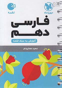 مهروماه لقمه فارسی 1 10 دهم (متوسطه 2) (جیبی)