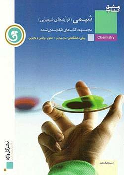 گلواژه 61 شیمی پیش
