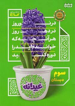 گاج عیدانه 3 ابتدایی