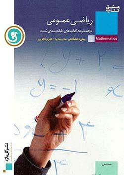 گلواژه 66 ریاضی عمومی پیش