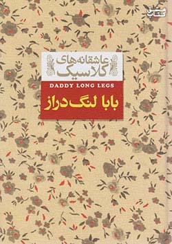 افق بابا لنگ دراز عاشقانه های کلاسیک 8