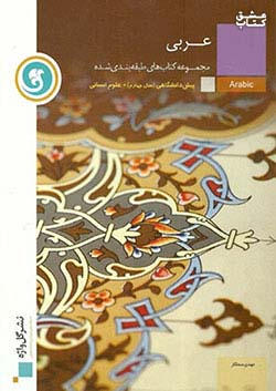 گلواژه 71 عربی پیش انسانی