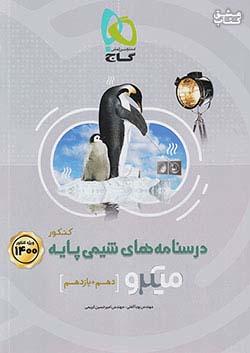 گاج میکرو آموزش شیمی پایه کنکور (10 دهم و 11 یازدهم) جلد دوم