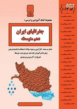 بنی هاشمی 1013 جغرافیای ایران 1 دهم