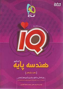 گاج IQ تیزهوشان هندسه پایه کنکور (10 دهم و 11 یازدهم )