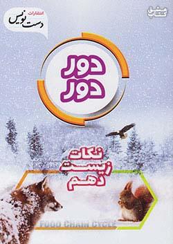 دست نویس دور دور زیست 1 دهم