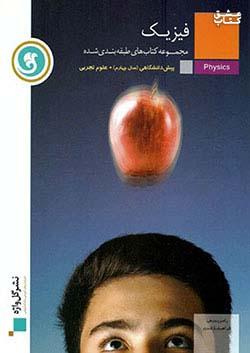 گلواژه 76 فیزیک پیش تجربی