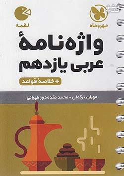 مهروماه لقمه واژه نامه عربی 2 یازدهم