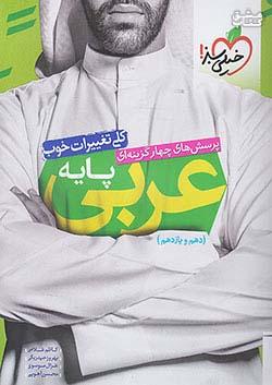خیلی سبز تست عربی پایه جلد اول