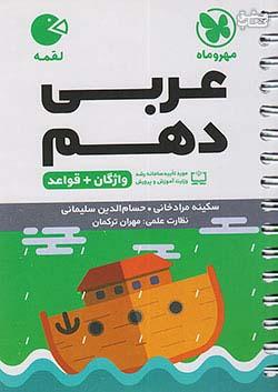 مهروماه لقمه واژگان عربی 1 دهم