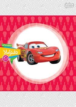 خواندنی دفتر املا سیمی قرمز ماشین