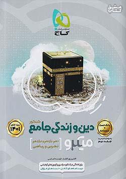 گاج میکرو دین و زندگی جامع کنکور (10 دهم و 11 یازدهم) جلد اول پایه
