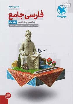 مهروماه ادبیات فارسی جامع پایه ( 10 دهم و 11 یازدهم ) جلد اول