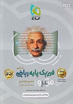 گاج میکرو تست فیزیک پایه ریاضی (10 دهم و 11 یازدهم)