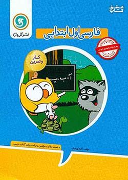 گلواژه کار فارسی 1 اول ابتدایی