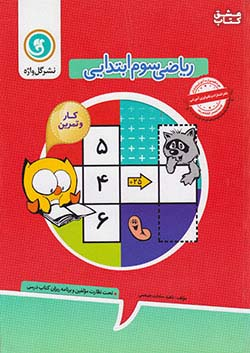 گلواژه کار ریاضی 3 سوم ابتدایی