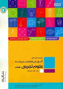 گلواژه آموزش علوم 7 هفتم (متوسطه1)