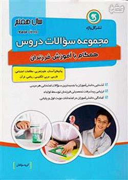 گلواژه امتحان دروس 7 هفتم (متوسطه1)