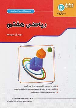 گلواژه کار ریاضی 7 هفتم (متوسطه1)