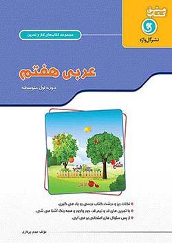 گلواژه کار عربی 7 هفتم (متوسطه1)