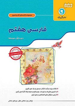 گلواژه کار فارسی 7 هفتم