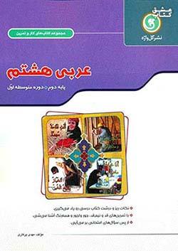 گلواژه کار عربی 8 هشتم
